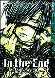 イン・ジ・エンド ~最果ての二人~ (Global Manga Series 12)