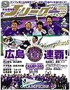Jリーグサッカーキング 2014年 02月号 [雑誌]