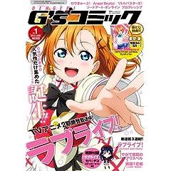 電撃G'sコミック Vol.1 2014年 06月号 [雑誌]