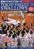 東京ヤクルトスワローズ優勝記念号 2015年 11/1 号 [雑誌]: 週刊ベースボール 増刊