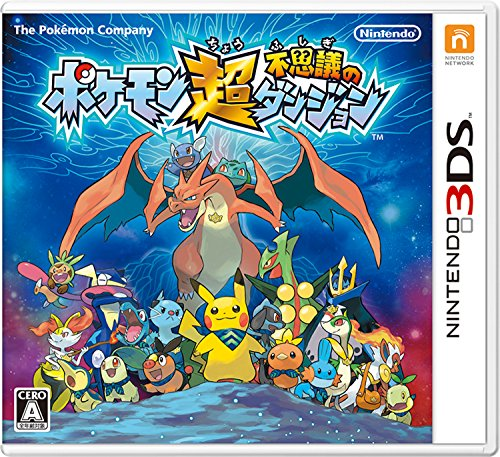 Pokemon-Mystery Dungeon theme 3D stickers with early purchase benefits 'Pokemon Super Mystery Dungeon'