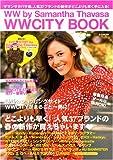 WW by Samantha Thavasa WWCITY BOOK—どこよりも早く!人気37ブランドの春の新作が買えちゃいます! (e‐MOOK)