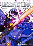 機動戦士ガンダム外伝 ミッシングリンク (3) (カドカワコミックス・エース)