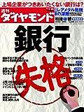 週刊 ダイヤモンド 2010年 1/16号 [雑誌]