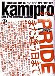 kamipro No.116 (エンターブレインムック)