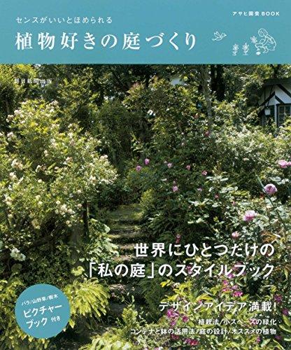 センスがいいとほめられる 植物好きの庭づくり (アサヒ園芸BOOK)