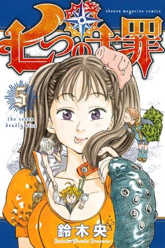 七つの大罪(5) (少年マガジンコミックス)