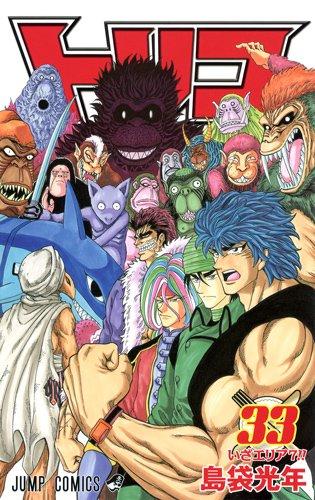 トリコ 33 (ジャンプコミックス)