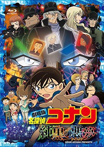 劇場版 名探偵コナン 純黒の悪夢(初回限定特別盤)[Blu-ray/ブルーレイ]