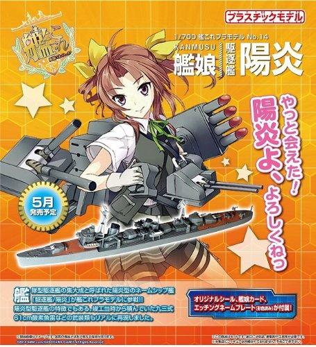 1/700 艦隊これくしょんNo.14 艦娘 駆逐艦 陽炎
