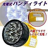 2WAY仕様☆充電式LEDハンディライト