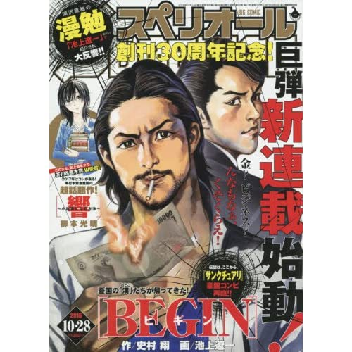 ビッグコミックスペリオール 2016年 10/28 号 [雑誌]