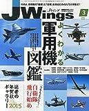 J Wings (ジェイウイング) 2015年3月号