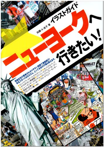 イラストガイド ニューヨークへ行きたい!