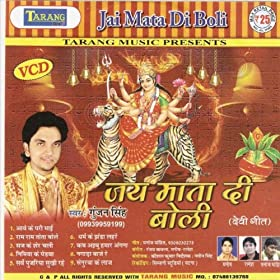 Amazon.com: Jai Mata Di Boli: Gunjan Singh: MP3 Downloads