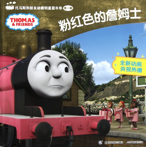 pink-james-thomas-and-friends-celebrity-carnival-vol-1-chinese-edition