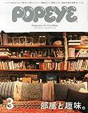 POPEYE (ポパイ) 2014年 03月号 [雑誌]