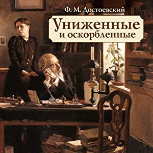 Unizhennye i oskorblennye [The Insulted and Injured] Audiobook