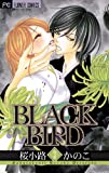 BLACK BIRD(3) (フラワーコミックス)