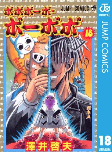 ボボボーボ・ボーボボ 18 (ジャンプコミックスDIGITAL)