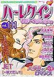 ハーレクイン 名作セレクション vol.111 (ハーレクインコミックス)