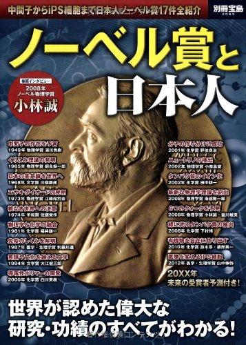 ノーベル賞と日本人 (別冊宝島 2083)
