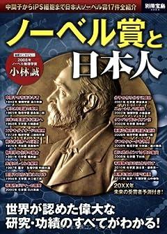 中韓が舌なめずりして狙う 日本科学界「頭脳流出」の危機