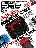 NEW PSP パーフェクトマスター (100%ムックシリーズ)