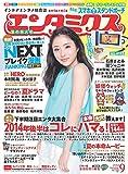 エンタミクス 2014年 9月号 [雑誌]