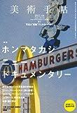 サムネイル:美術手帖、最新号(2011年4月号) 特集
