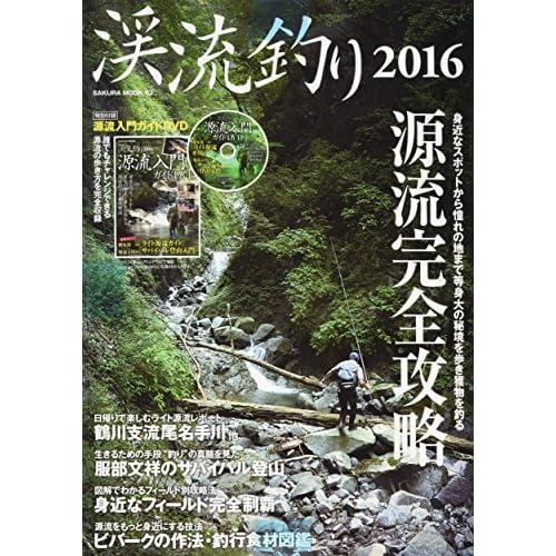 渓流釣り 2016 源流完全攻略 (SAKURA・MOOK 2)
