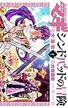 マギ シンドバッドの冒険 8 (裏少年サンデーコミックス)