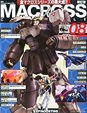 週刊 MACROSS CHRONICLE (マクロスクロニクル) 新訂版 2013年 3/26号 [分冊百科]