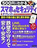 500円でわかる スマホ&タブレットのセキュリティ (Gakken Computer Mook)