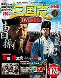 三国志DVD&データファイル 創刊号