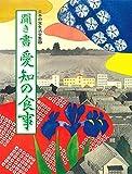聞き書 愛知の食事 (日本の食生活全集)