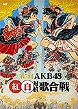 ��5�� AKB48�����й��ι��� [DVD]