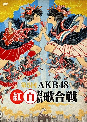 第5回 AKB48紅白対抗歌合戦 [DVD]