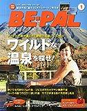 BE-PAL (ビーパル) 2015年 01月号 [雑誌]