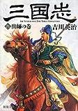 三国志(九) 出師の巻 (新潮文庫)