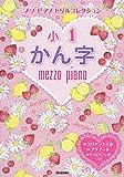 小1かん字 (メゾピアノ ドリルコレクション)