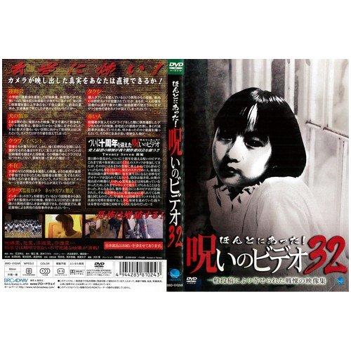 ほんとにあった!呪いのビデオ32  [DVD]