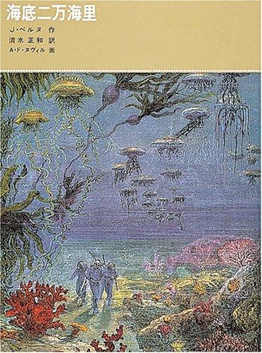 海底二万海里 (福音館古典童話シリーズ (11))