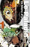 銀白のパラディン -聖騎士- 1 (少年サンデーコミックス)