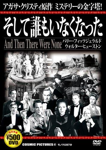 DVD>そして誰もいなくなった (<DVD>)