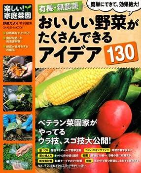 有機・無農薬 おいしい野菜がたくさんできるアイデア130 (Gakken Mook 楽しい!家庭菜園)