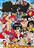 激マン! 1巻 (ニチブンコミックス)