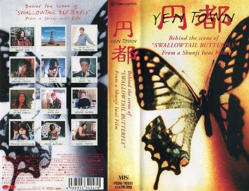 円都 YEN TOWN [VHS]