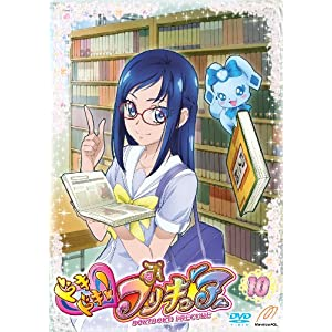 ドキドキ! プリキュア 【DVD】vol.10