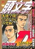 頭文字D 最終章! 関東最速プロジェクト編 Vol.2 最強最速! 四強激突!! (プラチナコミックス)